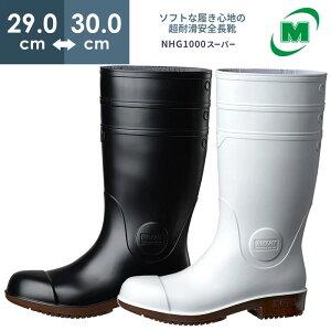 超耐滑安全長靴 ミドリ安全 NHG1000スーパー メンズ レディース(通気インソール/筒幅調整可能/長さ調整可能/ワイド樹脂先芯/耐油(一般的な耐油・耐薬品性に加え動植物性油にも強い素材)