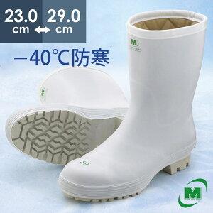 耐滑冷蔵庫長 ミドリ安全 FBH-01 [23.0〜29.0cm] ホワイト/ネイビー 冬靴 雪靴 防寒 安全長靴 冷蔵庫長 工場 ウェリントンブーツ