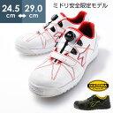 [ミドリ安全限定モデル] ディアドラ安全靴 DIADORA 安全作業靴 JSAA A種 PARAKEET パラキート PK-131 PK-252 24.5c…