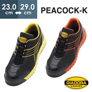 ディアドラ安全靴 DIADORA ピーコック-K PEACOCK-K PCK-252 PCK-272 JSAA認定 アラミド繊維混 耐久性 衝撃吸収 耐油 耐摩耗 先芯 安全作業靴 プロテクティブスニーカー プロスニーカー [ブラック/イエロ