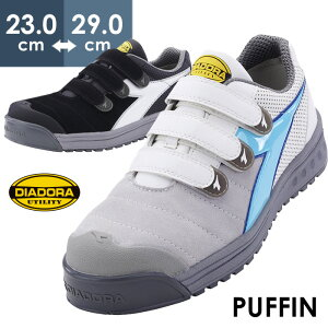 ディアドラ安全作業靴 DIADORA パフィン PUFFIN PF-212 PF-841 JSAA認定 屈曲性 つま先部天然皮革 牛クロム革(ベロア素材) 先芯 プロテクティブスニーカー プロスニーカー [ブラック/ホワイト/ブラ