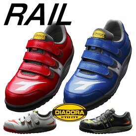 ディアドラ安全靴 DIADORA 安全作業靴 プロテクティブスニーカー プロスニーカー 先芯 JSAA認定 先芯 RAIL レイル [RA−11ホワイト/RA−22ブラック/RA−33レッド/RA−44ブルー]
