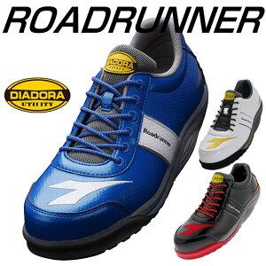 ディアドラ安全靴 DIADORA 安全作業靴 プロテクティブスニーカー プロスニーカー 先芯 JSAA認定 先芯 ROADRUNNER ロードランナー [RR−11ホワイト/RR−22ブラック/RR−44ブルー]