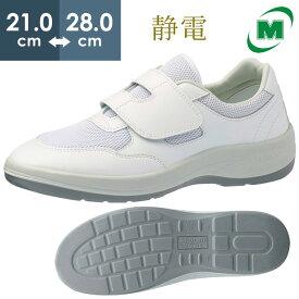 静電作業靴 エレパス [ミドリ安全] NU403《IEC61340-5-1準拠》男女兼用 メンズ レディース ポリウレタン2層底 耐滑 通気構造 かかと衝撃吸収 洗濯可能 [静電靴 静電気防止 静電気除去 帯電防止] ホワイト 21.0〜28.0cm