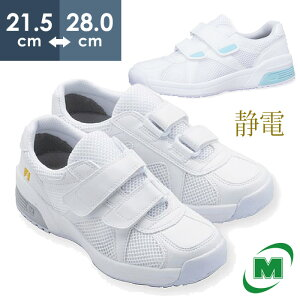 ミドリ安全 ナースシューズ 疲れにくい メディカルエレパス CSS‐306N 静電 レディース メンズ スニーカー 作業靴 軽量 静電 21.5cm〜28.0cm[白ホワイト/ブルー][看護師/介護士 靴/ケアワーカー