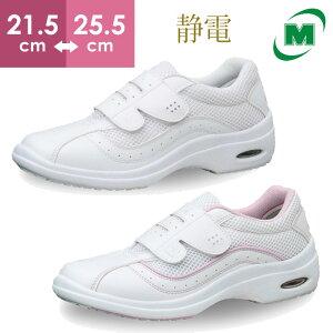 ミドリ安全 ナースシューズ 疲れにくい メディカルエレパス CSS-10Si 静電 レディース [エアソール/エアクッション] スニーカー 静電気防止 抗菌防臭[静電靴 蒸れない・通気性が良い・涼しい