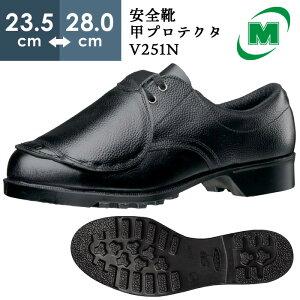 【グッドデザイン・ロングライフデザイン賞 受賞】 安全靴 ミドリ安全 V251N 甲プロ ブラック [鋼製先芯 ラバー1層底 甲プロテクタ]【23.5〜28.0cm(EEE)】 日本製