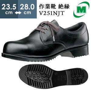 ミドリ安全 安全靴 V251NJT 絶縁 ブラック [樹脂先芯 絶縁仕様 ラバー1層底 牛クロム革]【23.5〜28.0cm(EEE)】 日本製