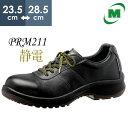 ミドリ安全 静電安全靴 プレミアムコンフォート PREMIUM COMFORT PRM211 静電 メンズ ...