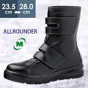 ミドリ安全 雪上でも滑りにくい耐滑安全靴 ウィンターブーツ オールラウンダー メンズ ブラック [23.5-28.0] ARD235 …