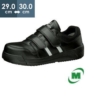 【大きいサイズ】ミドリ安全 先芯入り超耐滑作業靴 ハイグリップ MPH-15N(マジック) 【JSAA A種認定】滑りにくさ最高レベル コックシューズ 厨房シューズ ブラック [29.0/30.0cm]