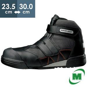 安全作業靴 プロテクティブスニーカー プロスニーカー 先芯 JSAA認定 ミドリ安全 建設業向け 屈曲性が良く屈みやすい ワイド樹脂先芯 捻転防止 ハイカット 作業靴 MPC525 ブラック 先芯入り