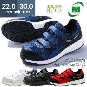 安全作業靴 プロテクティブスニーカー プロスニーカー 先芯 JSAA認定 先芯 ミドリ安全 高反発作業靴 クワンタムリープ Quantum leep QL-15 耐滑 静電 [ブラック/ホワイト/ネイビー/レッド] メンズ