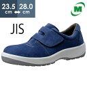 安全靴 スニーカー ミドリ安全 【JIS規格】 男女兼用 安全靴 MSN355(マジックタイプ) ブルー 23.5〜28.0cm(EEE)