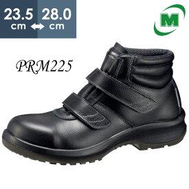 ミドリ安全 安全靴 プレミアムコンフォート PREMIUM COMFORT PRM225 メンズ ハイカット 中編上靴 マジックタイプ ベルクロ 新ワイド樹脂先芯 牛クロム革 ブラック 23.5-28.0cm 日本製