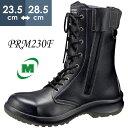 ミドリ安全 安全靴 プレミアムコンフォート PREMIUM COMFORT PRM230F オールハトメ メンズ ブーツタイプ 新ワイド樹脂…