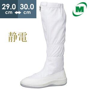 【大サイズ】 静電作業靴 ミドリ安全 男女兼用 《クリーンエリア用フットウェア》 メンズ対応可 エレパス クリーンブーツ SU561 [静電靴 静電気防止 静電気除去 帯電防止] ホワイト 29.0、30.0
