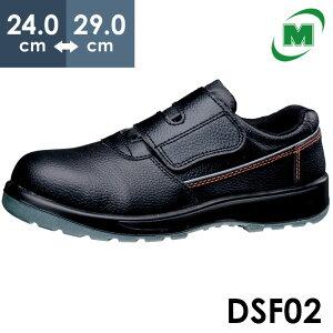 鋼製先芯 安全作業靴 プロテクティブスニーカー プロスニーカー 先芯 JSAA認定 ミドリ安全 鋼製先芯 発泡ポリウレタン2層底作業靴 デサフィオ DSF02 EEEE ブラック マジックタイプ ベルクロ