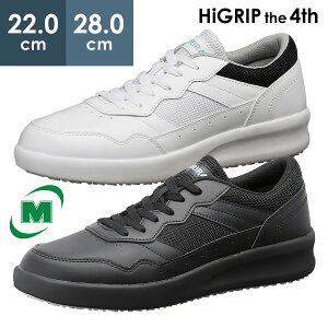 超耐滑作業靴 ミドリ安全 ハイグリップ・ザ・フォース NHF-710 滑りにくい&疲れにくい靴 レディース メンズ コックシューズ 厨房シューズ [白ホワイト/黒ブラック] [22.0〜28.0cm EEE]