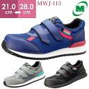 レディース 安全作業靴 ミドリ安全 [ワーク女子力作業靴] MWJ-115 レディース 女性 お...