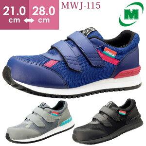 レディース 安全作業靴 プロテクティブスニーカー プロスニーカー 先芯 JSAA認定 ミドリ安全 [ワーク女子力作業靴] MWJ-115 レディース 女性 おしゃれ 滑りにくい耐滑底採用 優れたクッション