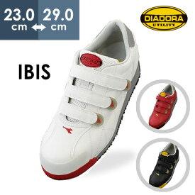 ディアドラ安全靴 DIADORA アイビス IBIS IB-11 IB-22 IB-33 JSAA認定 ハイパーPUソール 耐滑性能を50%UP 耐摩耗性能を3倍UP 撥水 マジックタイプ ベルクロ 先芯 安全作業靴 プロテクティブスニーカー プロスニーカー [ブラック,ホワイト,レッド]23.0〜28.0cm・29.0cm