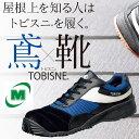 安全作業靴 ミドリ安全 屈曲作業向け 先芯入りスニーカー トビスニ TS-110N ブラック/...
