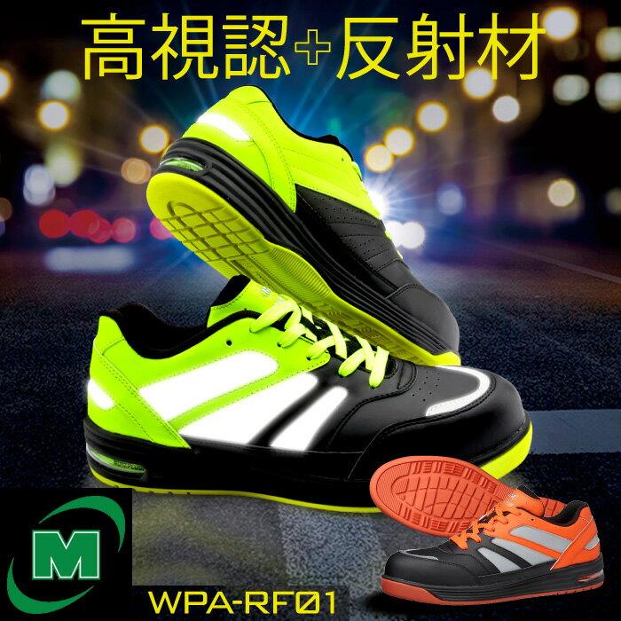 【楽天ランキング1位】 【新作 最新】 高視認 安全作業靴 ミドリ安全 [夜間 高速道路・路上作業] 反射材 蛍光 先芯入りスニーカー ワークプラス WPA-RF01 [イエロー/オレンジ]