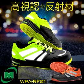 【新作 最新】 高視認 安全作業靴 ミドリ安全 [夜間 高速道路・路上作業] 反射材 蛍光 先芯入りスニーカー ワークプラス WPA-RF01 [イエロー/オレンジ]