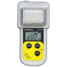 有効塩素濃度測定キット 柴田科学 AQ-202P 食品加工 製造業