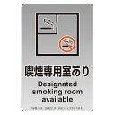 喫煙専用室【透明ステッカー】[ユニット] 807-81【喫煙専用室あり】(150mm×100mm)