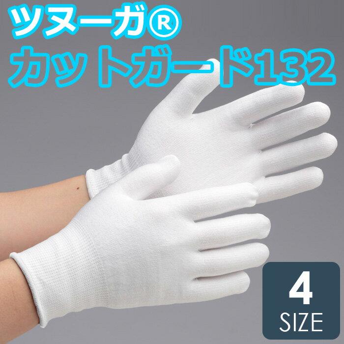 耐切創手袋 10双入 [高強力ポリエチレン繊維 ツヌーガ(R)] カットガード132 個装 グローブ 作業手袋 作業用手袋 10双入