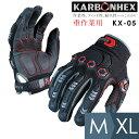 重作業用手袋[KARBONHEX カーボンヘックス]KX-05 (耐摩耗性/耐衝撃性/手と指の甲にクッションを施し衝撃を軽減/面フ…