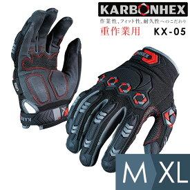 重作業用手袋[KARBONHEX カーボンヘックス]KX-05 (耐摩耗性/耐衝撃性/手と指の甲にクッションを施し衝撃を軽減/面ファスナー付で締め具合を調節) 重作業用 KX05 作業手袋 作業 現場 工事 [組立作業、メンテナンス等] M/L/XL