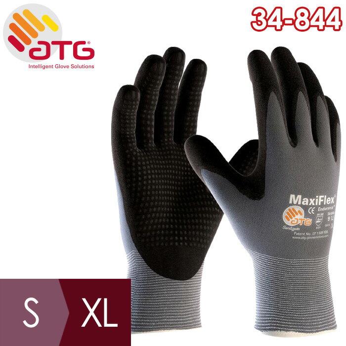 ATG(R) MaxiFlex Endurance 34-844 通気精密作業手袋 グリップ機能強化 [組立作業、メンテナンス等] 【S/M/L/XL】