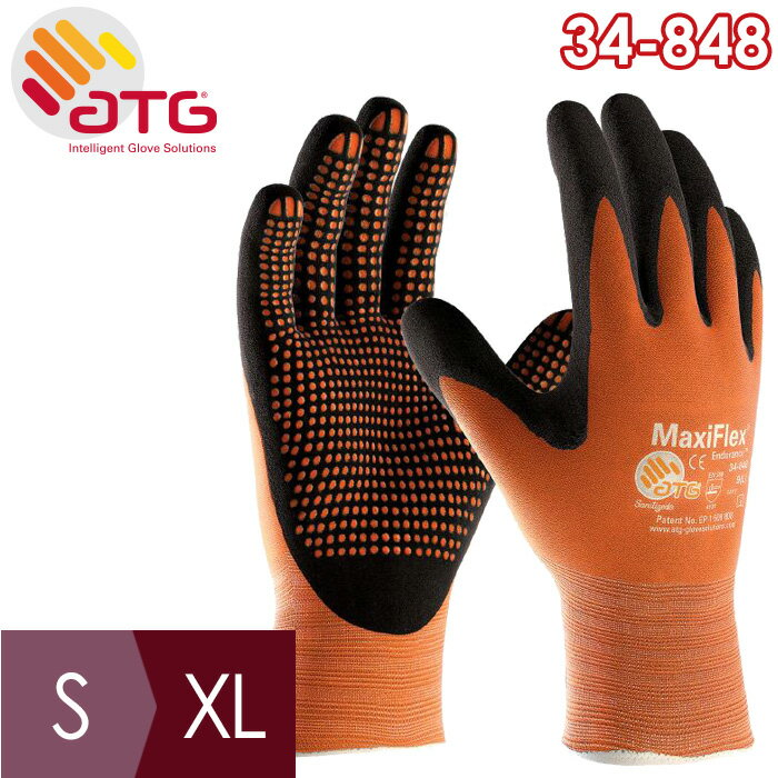 ATG(R) MaxiFlex Endurance 34-848 通気精密作業手袋 グリップ機能強化 [組立作業、メンテナンス等] 【S/M/L/XL】