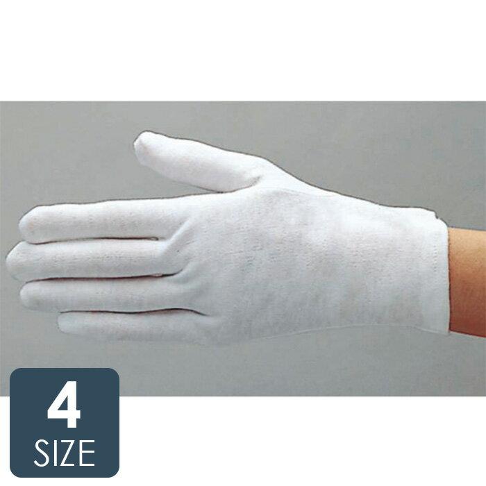 【楽天ランキング1位】環境安全用品 綿スムス 品質管理用手袋 マチなし 白 ホワイト グローブ 作業手袋 作業用手袋 [S/M/L/LL]