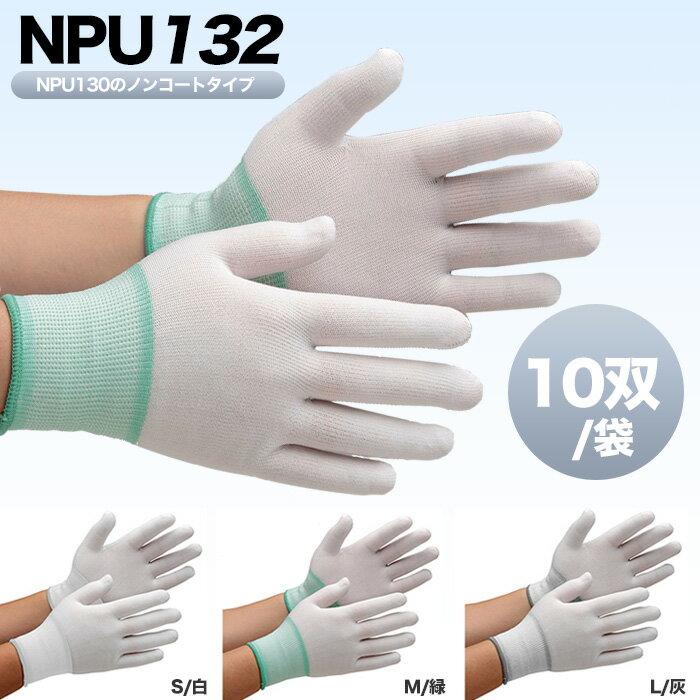 作業用手袋 【10双入】 ミドリ安全 NPU−132 [SS/白 M/緑 L/灰] NPU130のノンコートタイプ 【10双入】