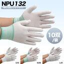 グローブ 作業手袋 作業用手袋 【10双入】 NPU-132 [SS/白 M/緑 L/灰] NPU130のノンコートタイプ 【10双入】