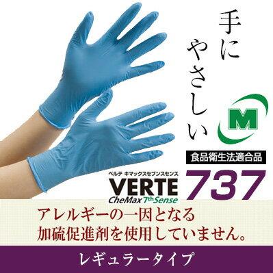 【楽天ランキング1位】 使い捨て手袋 レギュラータイプ【100枚入】 [食品衛生法適合品] 【手に優しい 手荒れしにくい ゴム手袋】 キマックスセブンスセンス [ベルテ737 薄手] ブルー 【粉なし】 [ディスポ/グローブ 作業手袋 作業用手袋/キッチン][SS/S/M/L/LL]