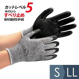 カットガードG150 EN388カットレベル5/手のひらすべり止め付 ツヌーガ(R) 耐切創性手袋 グローブ 作業手袋 1双 【S/M/L/LL】