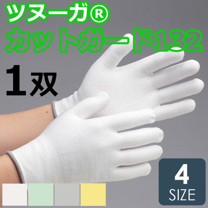 耐切創手袋 カットガード132 [高強力ポリエチレン繊維 ツヌーガ(R)] グローブ 作業手袋 作業用手袋 [S/M/L/LL] 1双