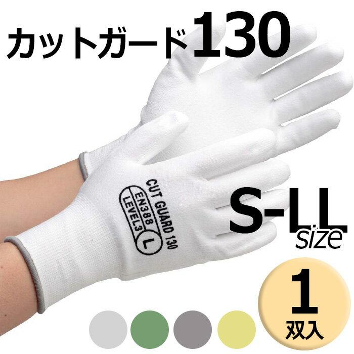 ミドリ安全 カットガード130 EN388カットレベル3 耐切創性手袋 《切り傷防止》 グローブ 作業手袋 1双 【S/M/L/LL】 【ランキングにランクイン】