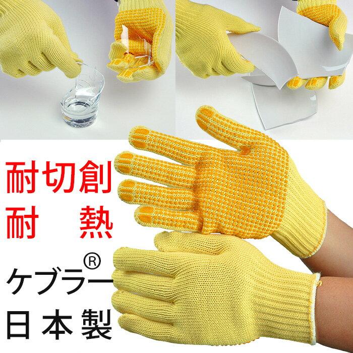 【楽天ランキング1位】 災害用手袋 [耐切創性 耐熱手袋] KB-100V ケブラー手袋 ケブラー(R) 防災グッズ 滑り止め加工付 グローブ 作業手袋 フリーサイズ