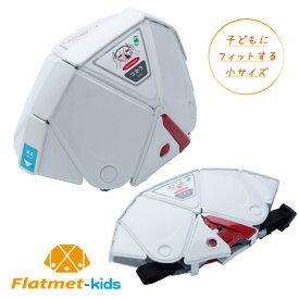 【子供用】折りたたみ防災ヘルメット 【国家検定合格品】 ミドリ安全 TSC-10K Flatmet-Kids フラットメットキッズ ホワイト 防災用 災害の備えに頭部を守る/たたんで収納、備蓄に最適