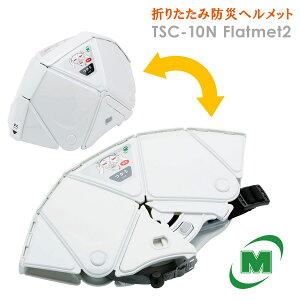 折りたたみ 防災ヘルメット TSC-10N Flatmet2 ミドリ安全 ホワイト 防災 ヘルメット フラットメット【薄さ3.3cm】