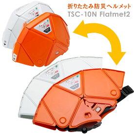 折りたたみ 防災ヘルメット TSC-10N Flatmet2 ミドリ安全 防災 ヘルメット フラットメット【薄さ3.3cm】ホワイト/オレンジ
