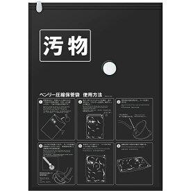 非常時汚物圧縮保管袋 10MX (補充用) ブラック [ケンユー] 2重チャック付きの密閉袋 保管スペース/臭い問題/衛生問題を解消 防災用品 生活用品 簡易トイレ 備蓄 災害用
