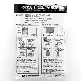 防災用品 生活用品 簡易トイレ ケンユー ベンリー携帯トイレセット 1B2APT-40 備蓄 災害用