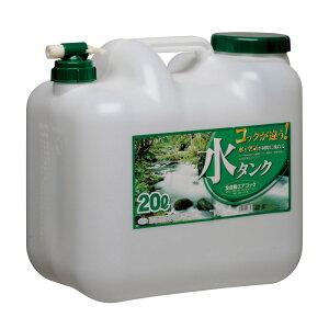 防災グッズ 飲料水容器 【防災】 飲料水容器 ポリタンク 20リットル用